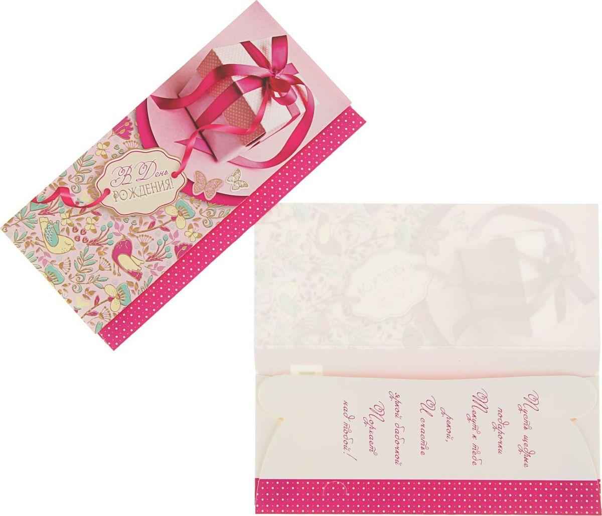 Конверт для денег Гранд Дизайн С Днем Рождения! Розовый подарок, 16,3 х 8,3 см2422909Невозможно представить нашу жизнь без праздников! Мы всегда ждём их и предвкушаем, обдумываем, как проведём памятный день, тщательно выбираем подарки и аксессуары, ведь именно они создают и поддерживают торжественный настрой. Этот конверт для денег - отличный выбор, который привнесёт атмосферу праздника в ваш дом!