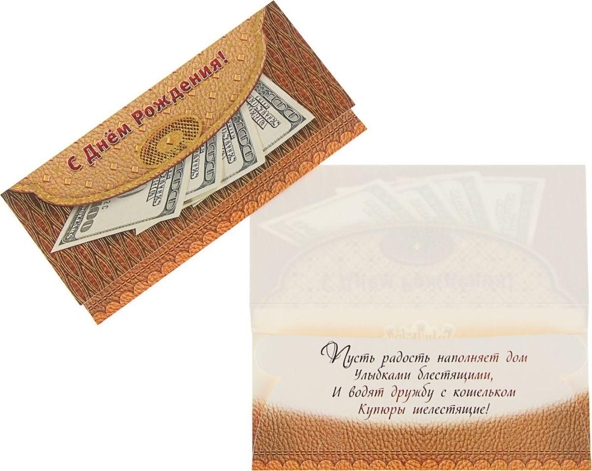 Конверт для денег Гранд Дизайн С Днем Рождения! Сумка, 100 долларов, 16,3 х 8,3 см2422916Невозможно представить нашу жизнь без праздников! Мы всегда ждём их и предвкушаем, обдумываем, как проведём памятный день, тщательно выбираем подарки и аксессуары, ведь именно они создают и поддерживают торжественный настрой. Этот конверт для денег - отличный выбор, который привнесёт атмосферу праздника в ваш дом!