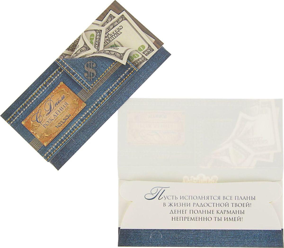 Конверт для денег Гранд Дизайн С Днем Рождения! Джинсовый, доллары, 16,3 х 8,3 см2422919Невозможно представить нашу жизнь без праздников! Мы всегда ждём их и предвкушаем, обдумываем, как проведём памятный день, тщательно выбираем подарки и аксессуары, ведь именно они создают и поддерживают торжественный настрой. Этот конверт для денег - отличный выбор, который привнесёт атмосферу праздника в ваш дом!