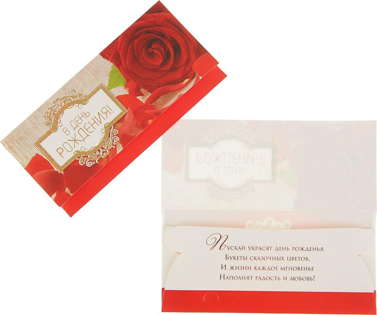 Конверт для денег Гранд Дизайн В День Рождения. Красная роза, 16,3 х 8,3 см2422922Невозможно представить нашу жизнь без праздников! Мы всегда ждём их и предвкушаем, обдумываем, как проведём памятный день, тщательно выбираем подарки и аксессуары, ведь именно они создают и поддерживают торжественный настрой. Этот конверт для денег - отличный выбор, который привнесёт атмосферу праздника в ваш дом!