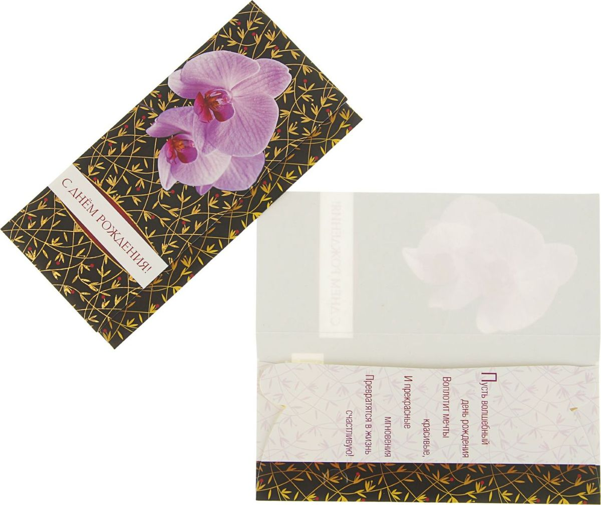 Конверт для денег Гранд Дизайн С Днем Рождения! Орхидея розовая, 16,3 х 8,3 см2422936Невозможно представить нашу жизнь без праздников! Мы всегда ждём их и предвкушаем, обдумываем, как проведём памятный день, тщательно выбираем подарки и аксессуары, ведь именно они создают и поддерживают торжественный настрой. Этот конверт для денег - отличный выбор, который привнесёт атмосферу праздника в ваш дом!