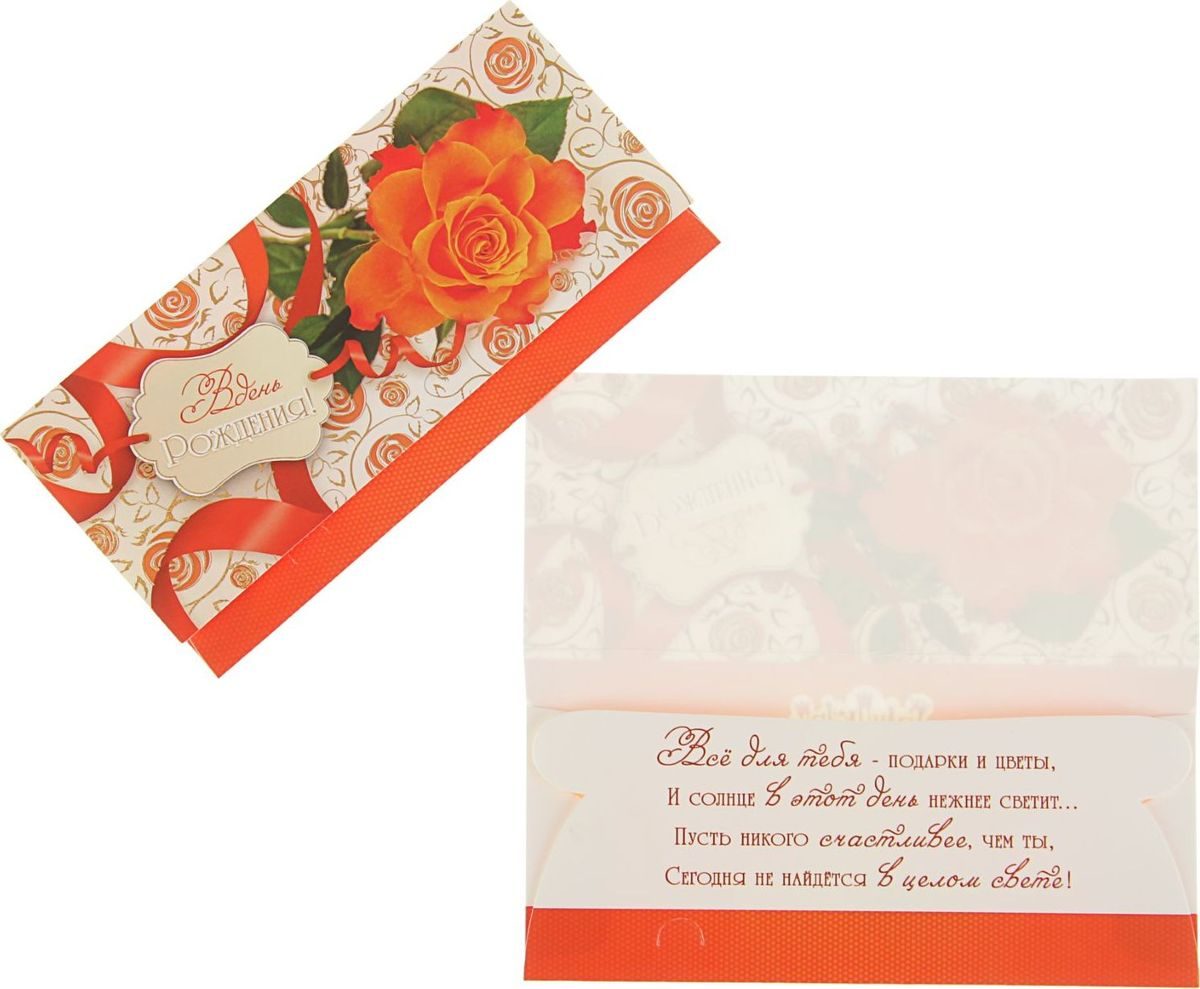 Конверт для денег Гранд Дизайн В День Рождения! Оранжевая роза, 16,3 х 8,3 см2422949Невозможно представить нашу жизнь без праздников! Мы всегда ждём их и предвкушаем, обдумываем, как проведём памятный день, тщательно выбираем подарки и аксессуары, ведь именно они создают и поддерживают торжественный настрой. Этот конверт для денег - отличный выбор, который привнесёт атмосферу праздника в ваш дом!