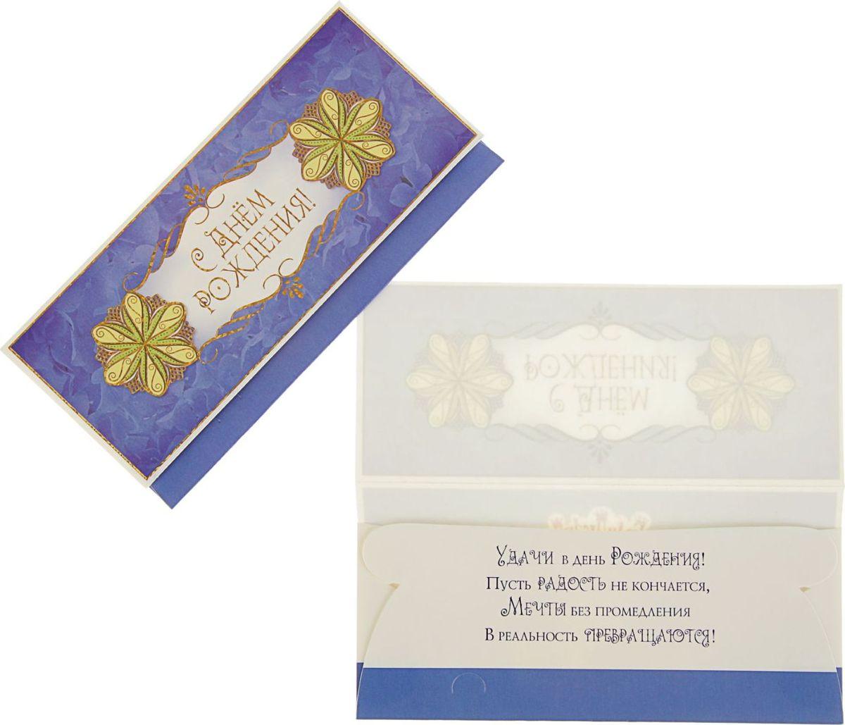 Конверт для денег Гранд Дизайн С Днем Рождения! Голубой фон, золотые узоры, 16,3 х 8,3 см подарочная коробочка для денег конверт для денег сердечки 43685