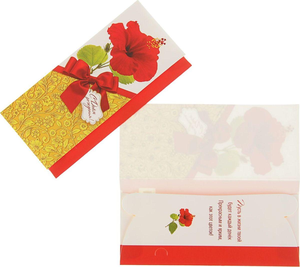 Конверт для денег Гранд Дизайн С Днем Рождения! Красный цветок, узор, 16,3 х 8,3 см2422954Невозможно представить нашу жизнь без праздников! Мы всегда ждём их и предвкушаем, обдумываем, как проведём памятный день, тщательно выбираем подарки и аксессуары, ведь именно они создают и поддерживают торжественный настрой. Этот конверт для денег - отличный выбор, который привнесёт атмосферу праздника в ваш дом!