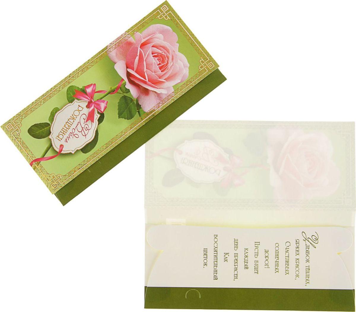 Конверт для денег Гранд Дизайн В День Рождения! Розовая роза, зеленый фон, 16,3 х 8,3 см2422956Невозможно представить нашу жизнь без праздников! Мы всегда ждём их и предвкушаем, обдумываем, как проведём памятный день, тщательно выбираем подарки и аксессуары, ведь именно они создают и поддерживают торжественный настрой. Этот конверт для денег - отличный выбор, который привнесёт атмосферу праздника в ваш дом!