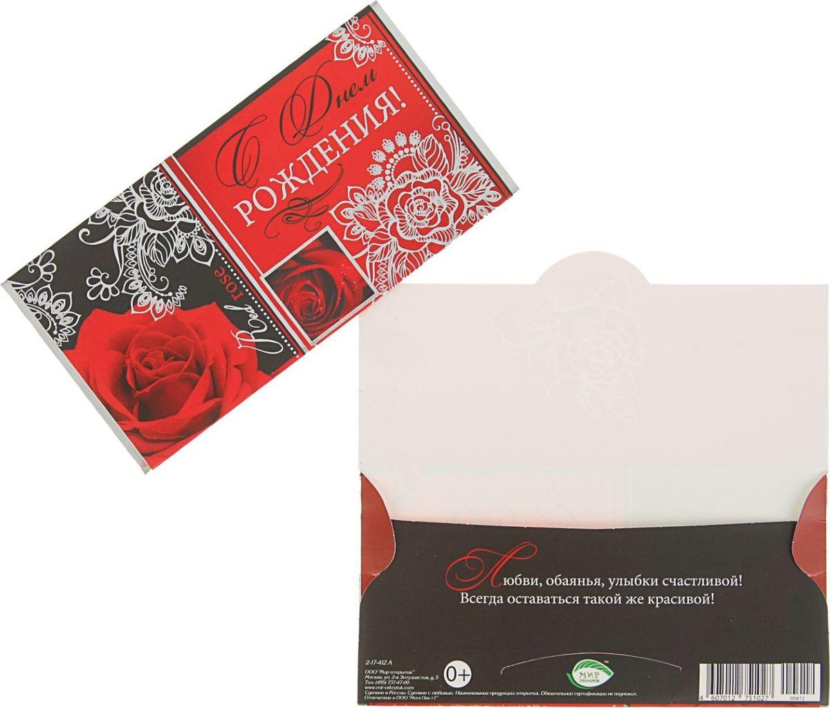 Конверт для денег С Днем Рождения. Красная роза, 16,5 х 8,5 см конверт для денег с днем рождения 1063254