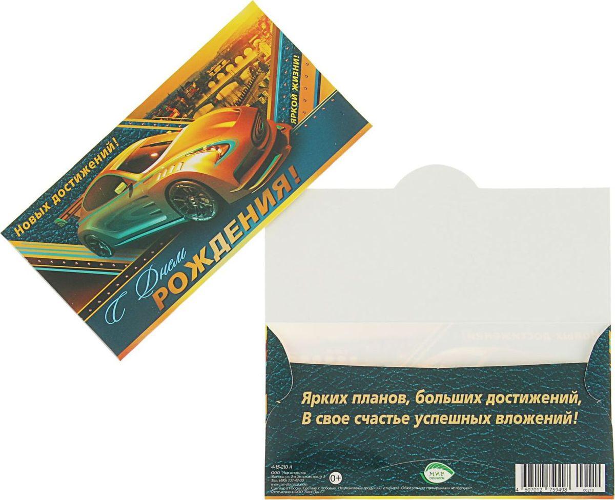 Конверт для денег С Днем Рождения. Автомобиль, 16,5 х 8,5 см конверт для денег с днем рождения 1063254