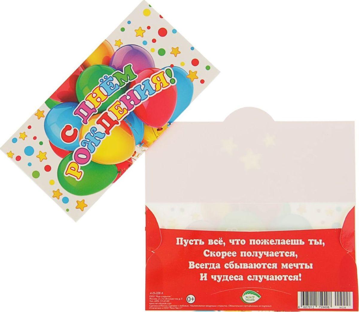 Конверт для денег С Днем Рождения. Воздушные шары, 16,5 х 8,5 см конверт для денег с днем рождения 1063254