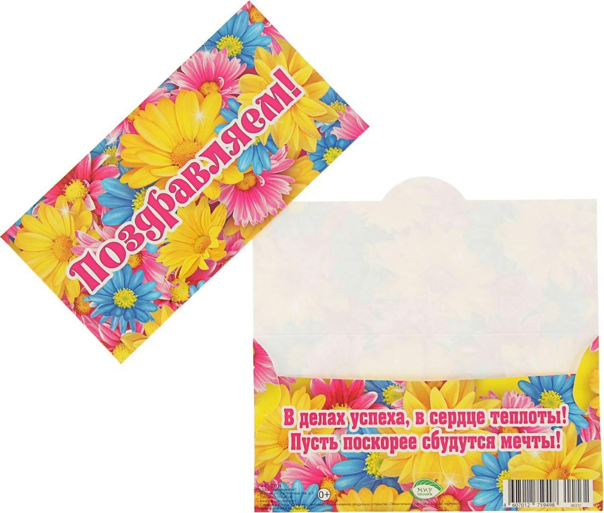 Конверт для денег С Днем Рождения. Разноцветные шары, 16,4 х 8,2 см конверт для денег с днем рождения 1063254