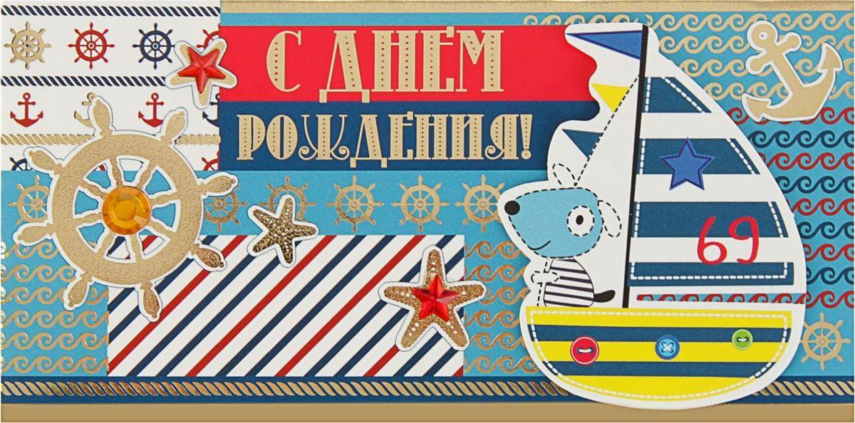 Конверт для денег Русский дизайн С Днем Рождения! Морской, ручная работа, 16,5 х 8,5 см конверт для денег с днем рождения 1063254