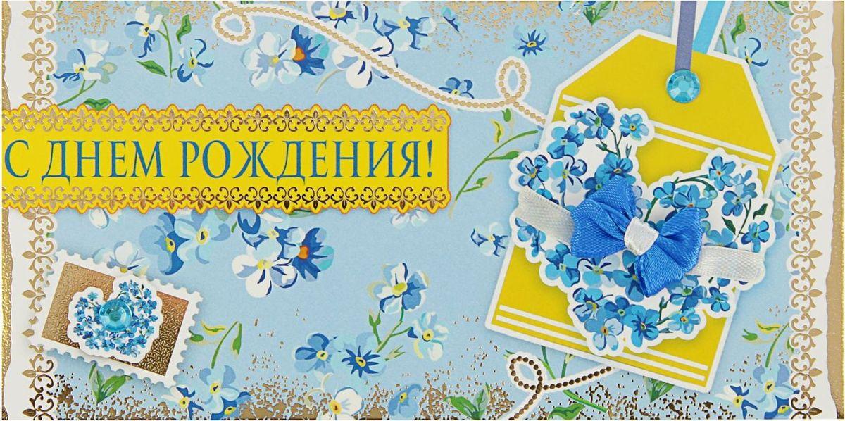 Конверт для денег Русский дизайн С Днем Рождения! Синие цветы, ручная работа, 16,5 х 8,5 см2483631Невозможно представить нашу жизнь без праздников! Мы всегда ждём их и предвкушаем, обдумываем, как проведём памятный день, тщательно выбираем подарки и аксессуары, ведь именно они создают и поддерживают торжественный настрой. Этот конверт для денег - отличный выбор, который привнесёт атмосферу праздника в ваш дом!