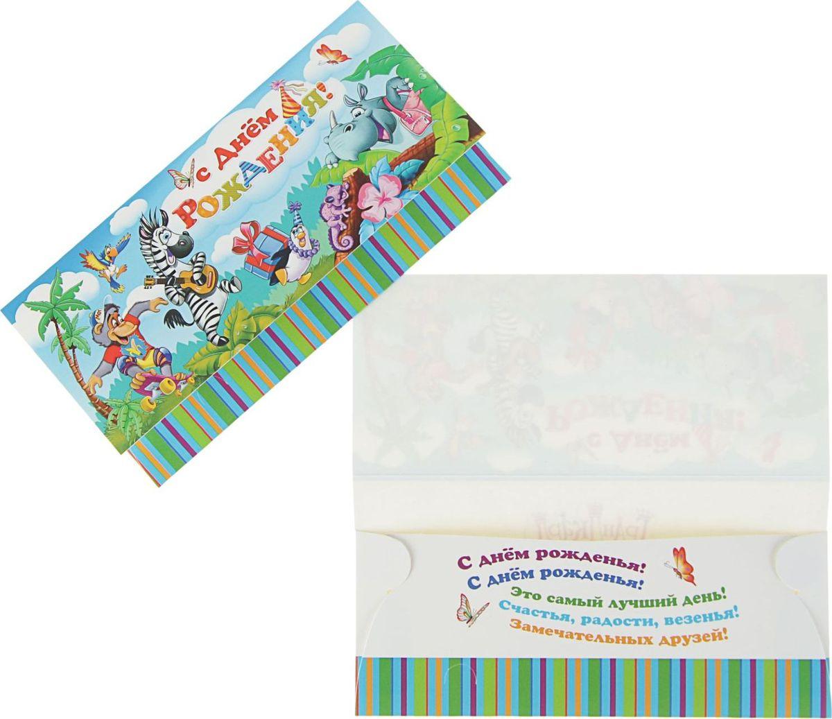 Конверт для денег Гранд Дизайн С Днем Рождения. Джунгли, 16,3 см х 8,3 см конверт для денег в день рождения 690521