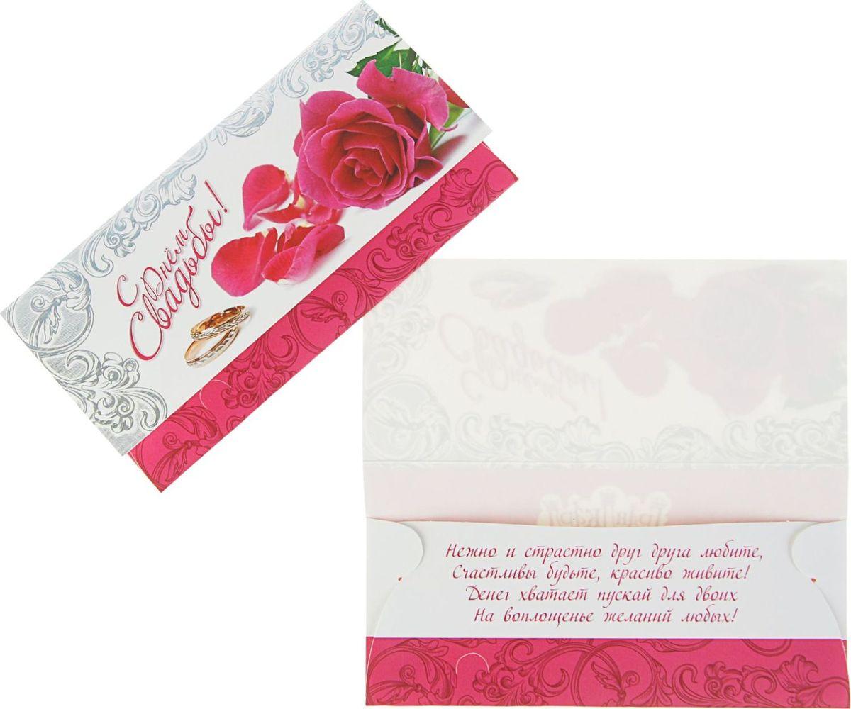 Конверт для денег Гранд Дизайн С Днем свадьбы! Розы красные, 16,3 х 8,3 см2521671Невозможно представить нашу жизнь без праздников! Мы всегда ждём их и предвкушаем, обдумываем, как проведём памятный день, тщательно выбираем подарки и аксессуары, ведь именно они создают и поддерживают торжественный настрой. Этот конверт для денег - отличный выбор, который привнесёт атмосферу праздника в ваш дом!