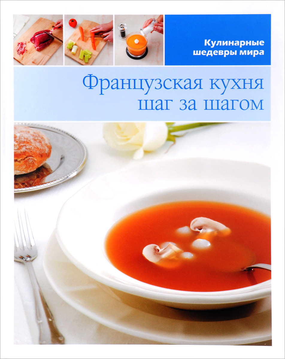 Французская кухня шаг за шагом кулинарные шедевры мира сербская кухня