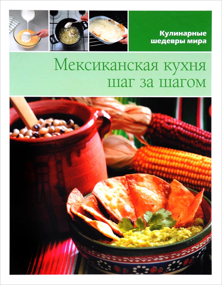 Мексиканская кухня шаг за шагом