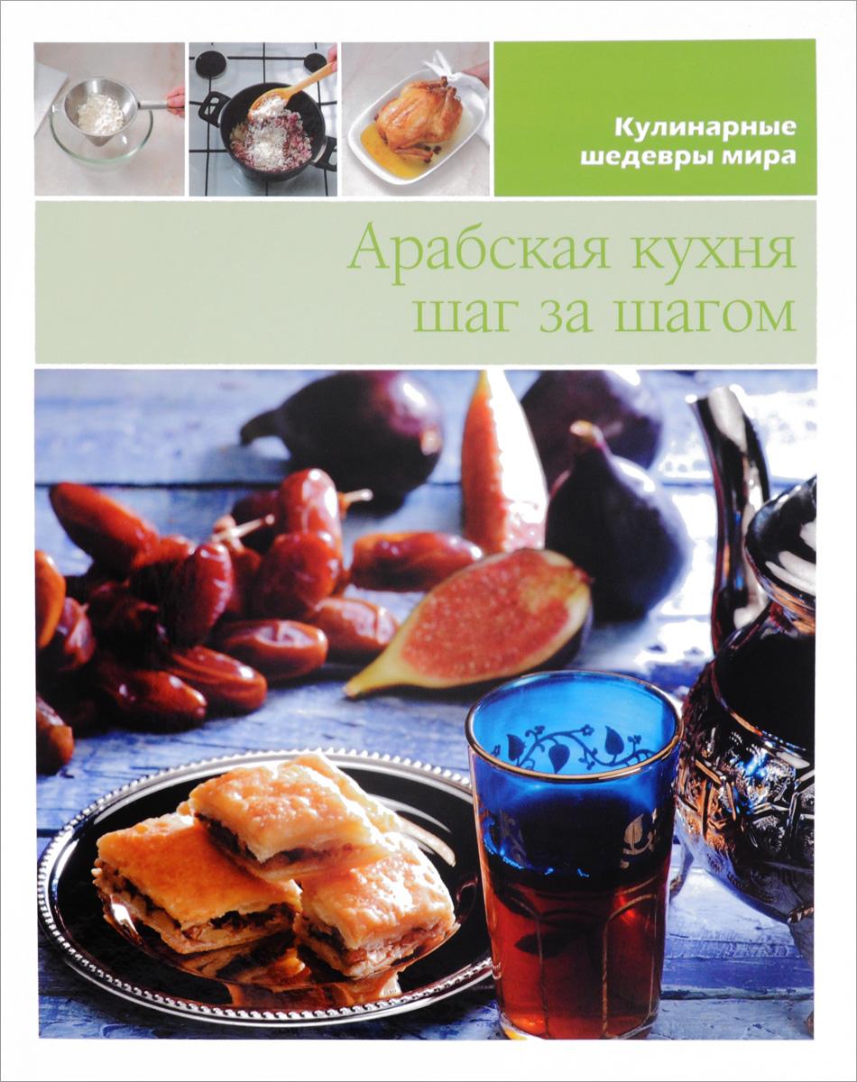 Арабская кухня шаг за шагом кулинарные шедевры мира сербская кухня