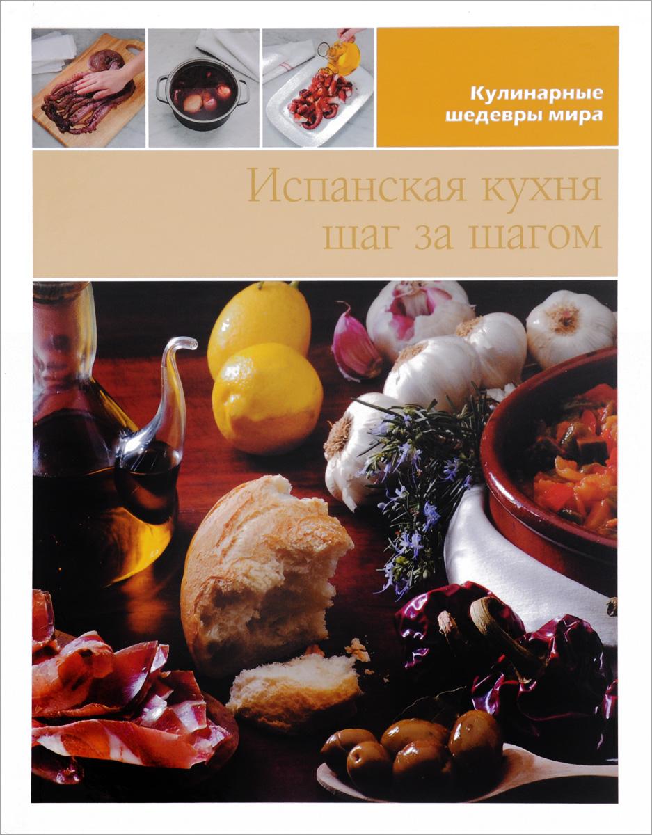 Испанская кухня шаг за шагом кулинарные шедевры мира сербская кухня