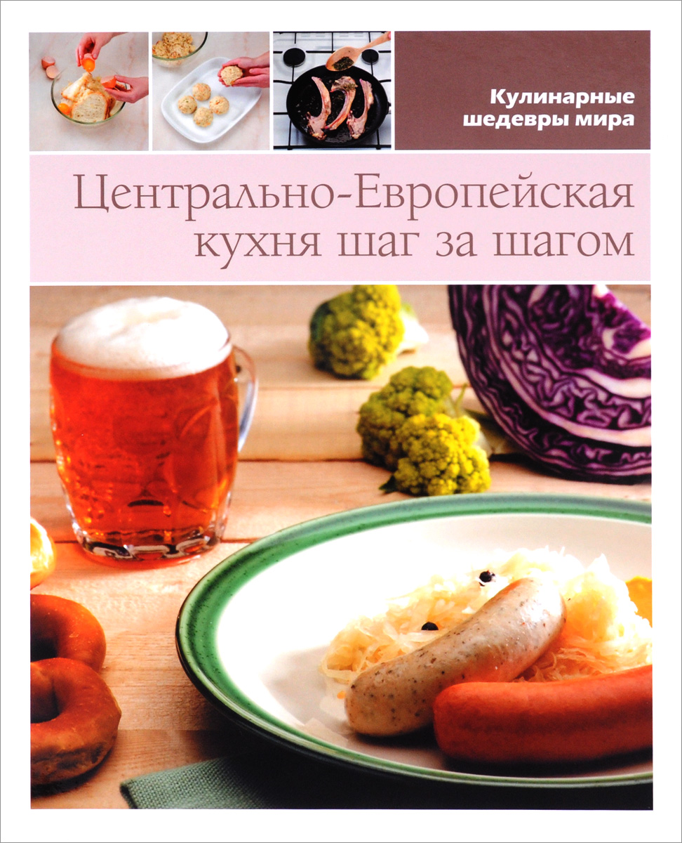 Кухня Центральной Европы шаг за шагом кулинарные шедевры мира сербская кухня