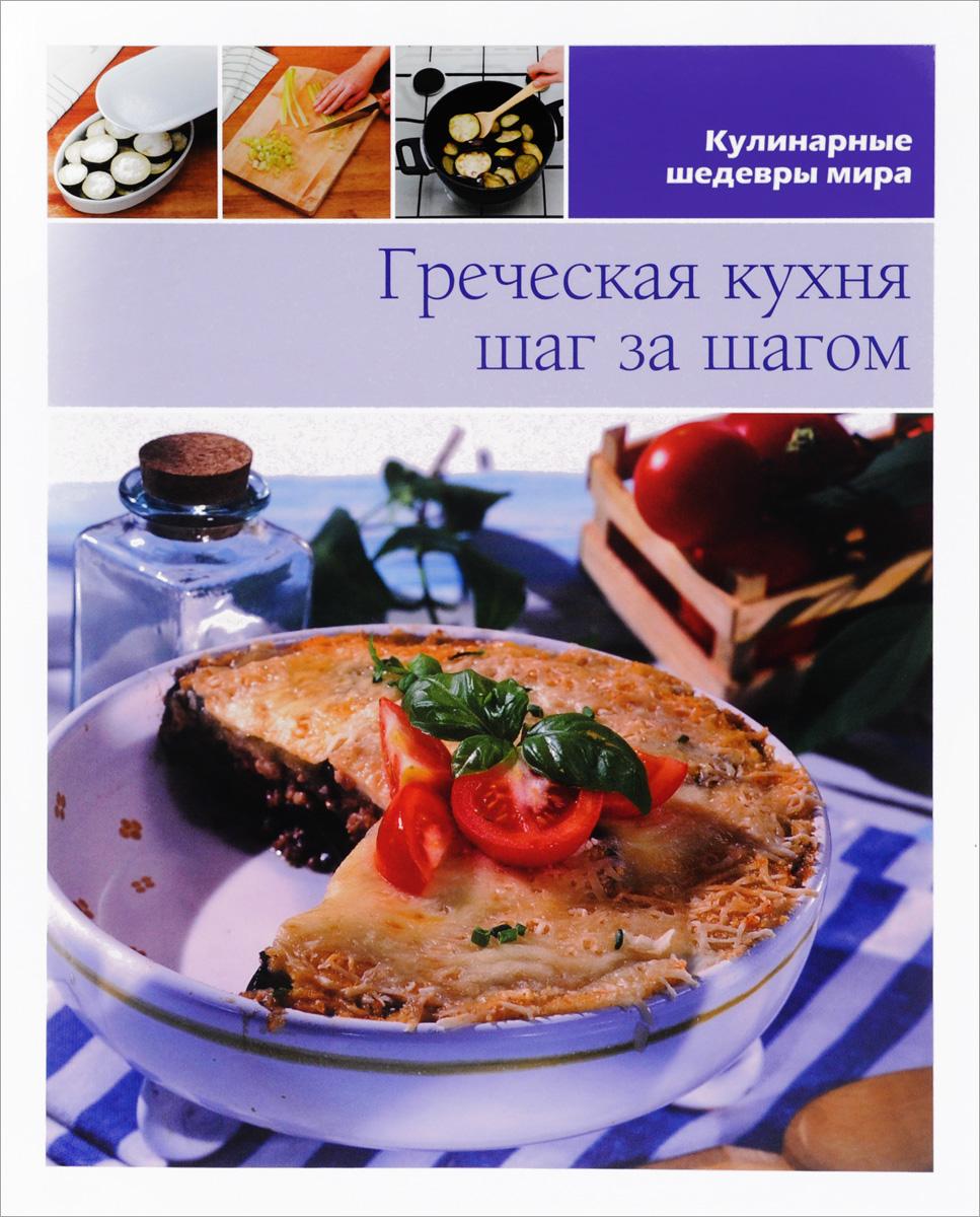 Греческая кухня шаг за шагом кулинарные шедевры мира сербская кухня