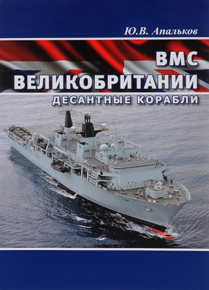 ВМС Великобритании. Десантные корабли. Ю. В. Апальков