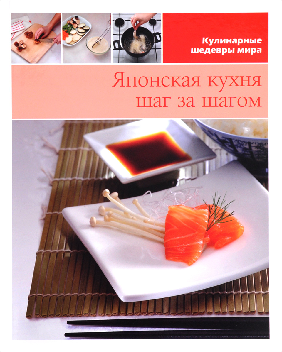 Японская кухня шаг за шагом олег ольхов рыба морепродукты на вашем столе