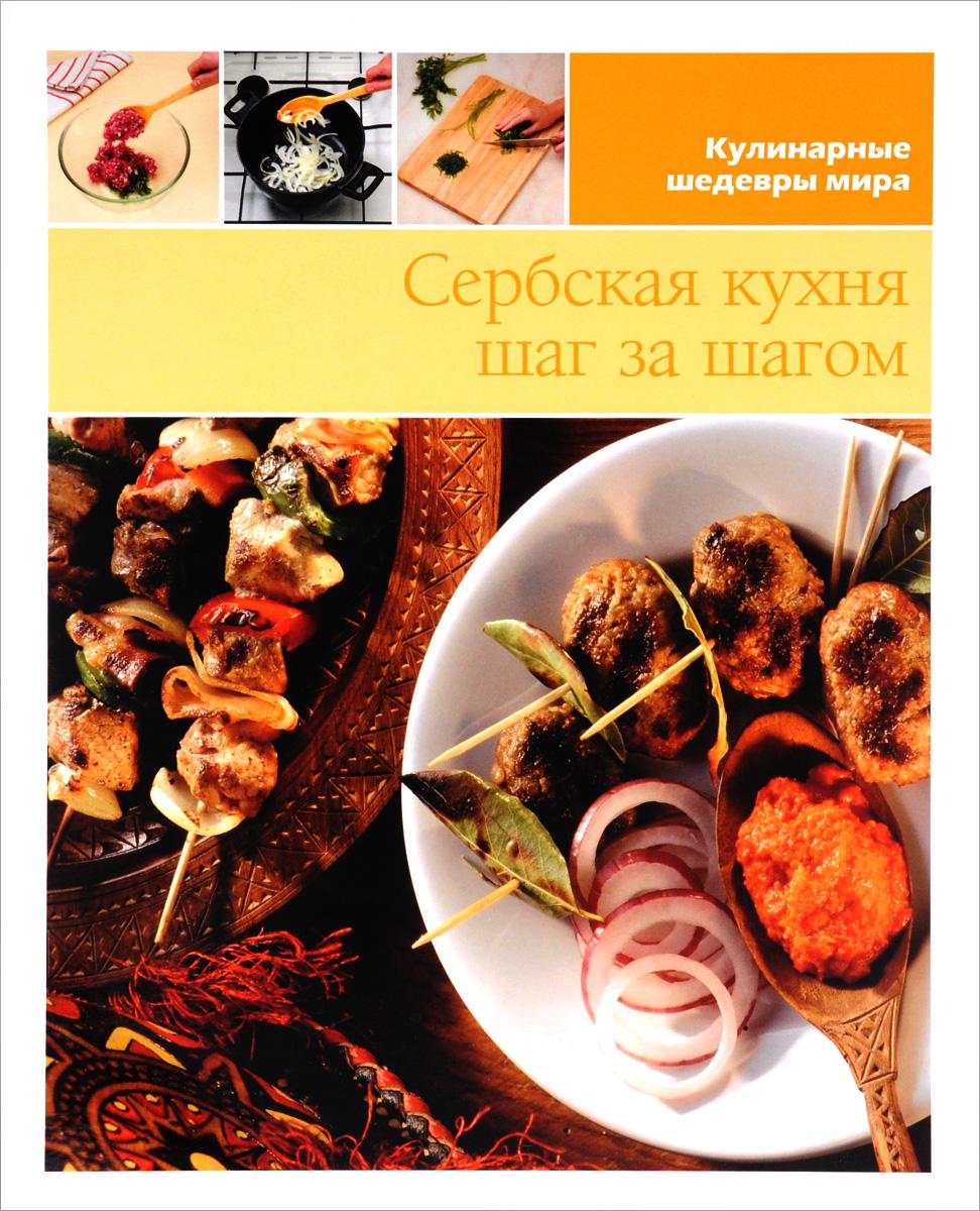 Кулинарные шедевры мира Сербская кухня кулинарные шедевры мира сербская кухня
