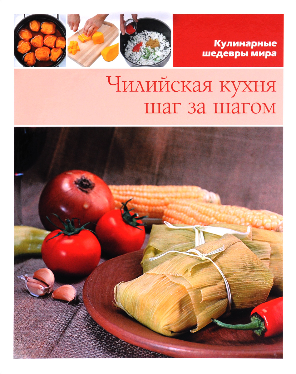 Чилийская кухня шаг за шагом кулинарные шедевры мира сербская кухня