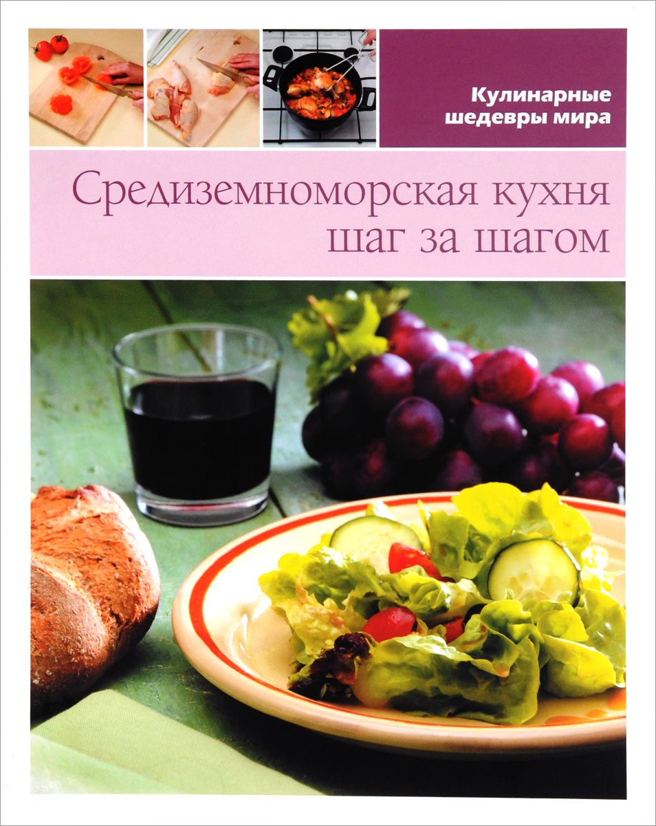 Средиземнорская кухня шаг за шагом кулинарные шедевры мира сербская кухня