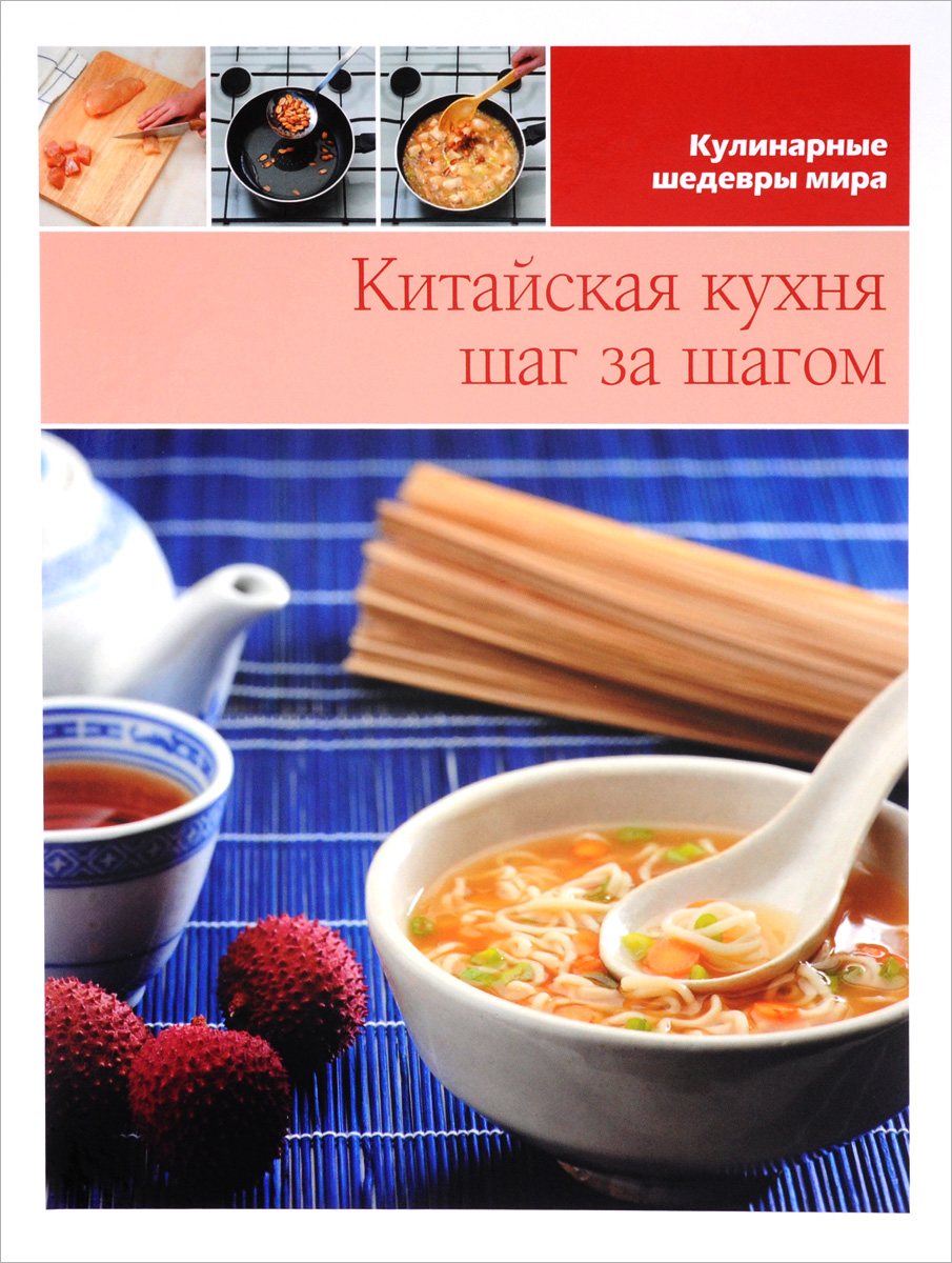 Китайская кухня шаг за шагом кулинарные шедевры мира сербская кухня