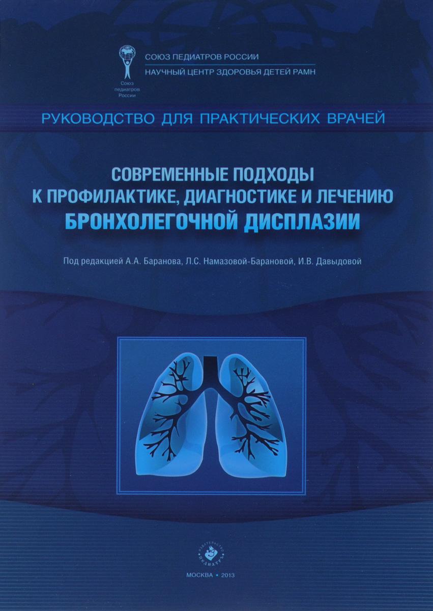Современные подходы к профилактике, диагностике и лечению бронхолегочной дисплазии (+ CD) современные технологии в диагностике и лечении рака эндометрия