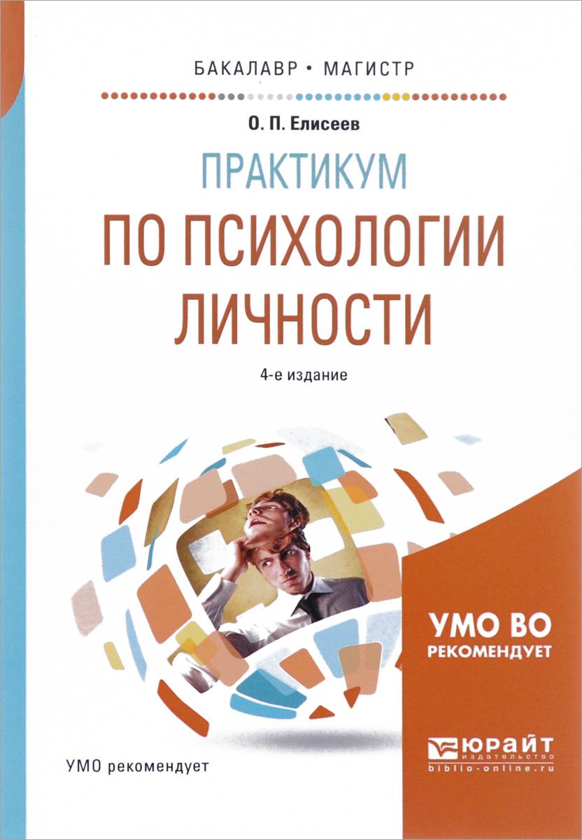 Психология личности. Практикум. Учебное пособие