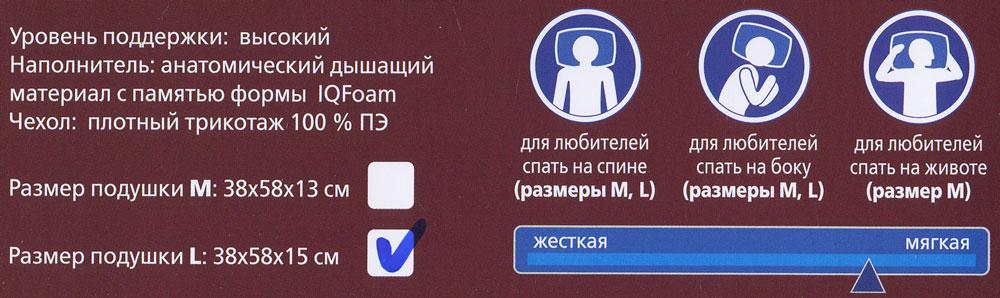 """Подушка ортопедическая IQ Sleep """"IQ Comfort"""", L 38 х 58 х 15 см"""