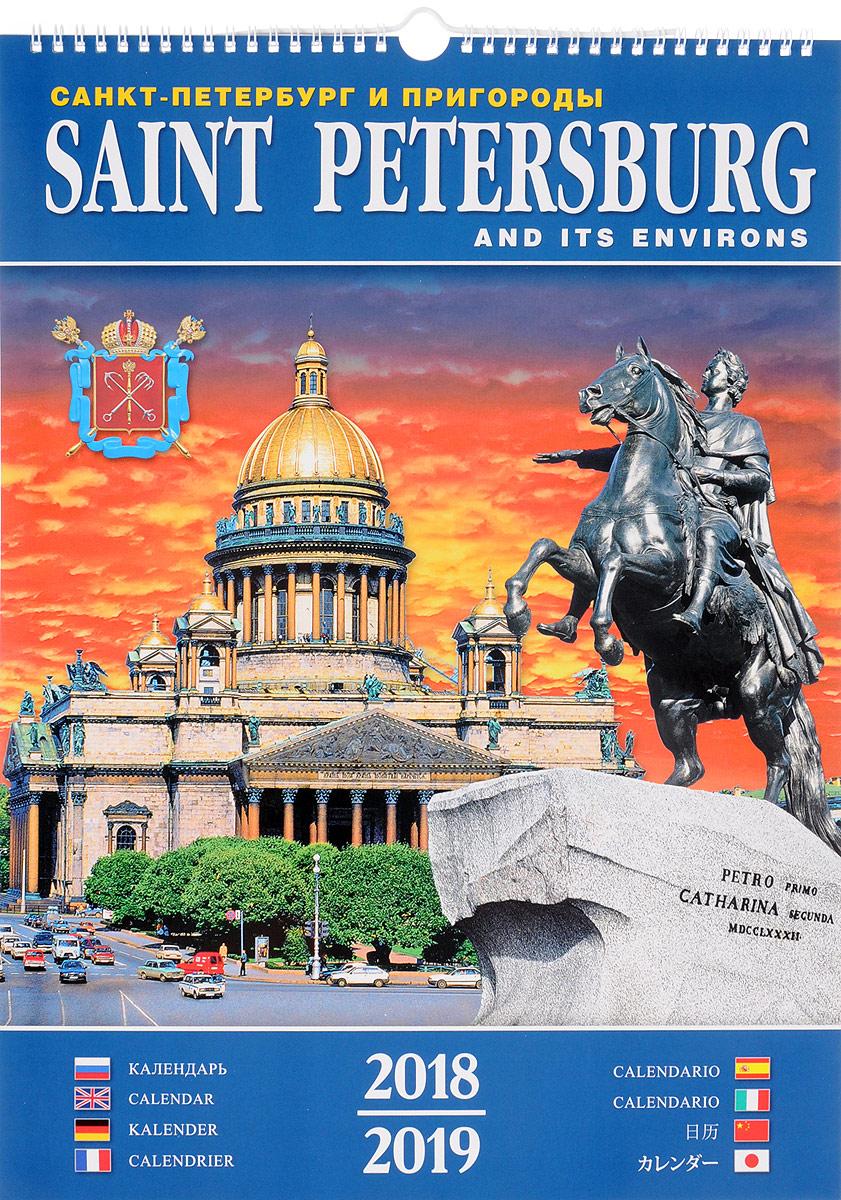 Календарь на 2018-2019 год (на спирали)Санкт-Петербург и пригороды / Saint Petersburg and its Environs вузы санкт петербурга 2018 2019