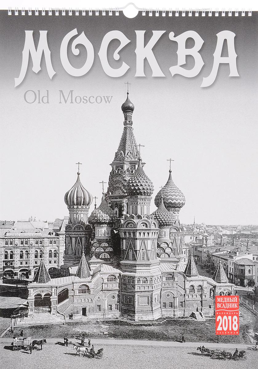 Календарь на 2018 год (на спирали). Старая Москва календарь настольный 2017 на спирали москва moscow
