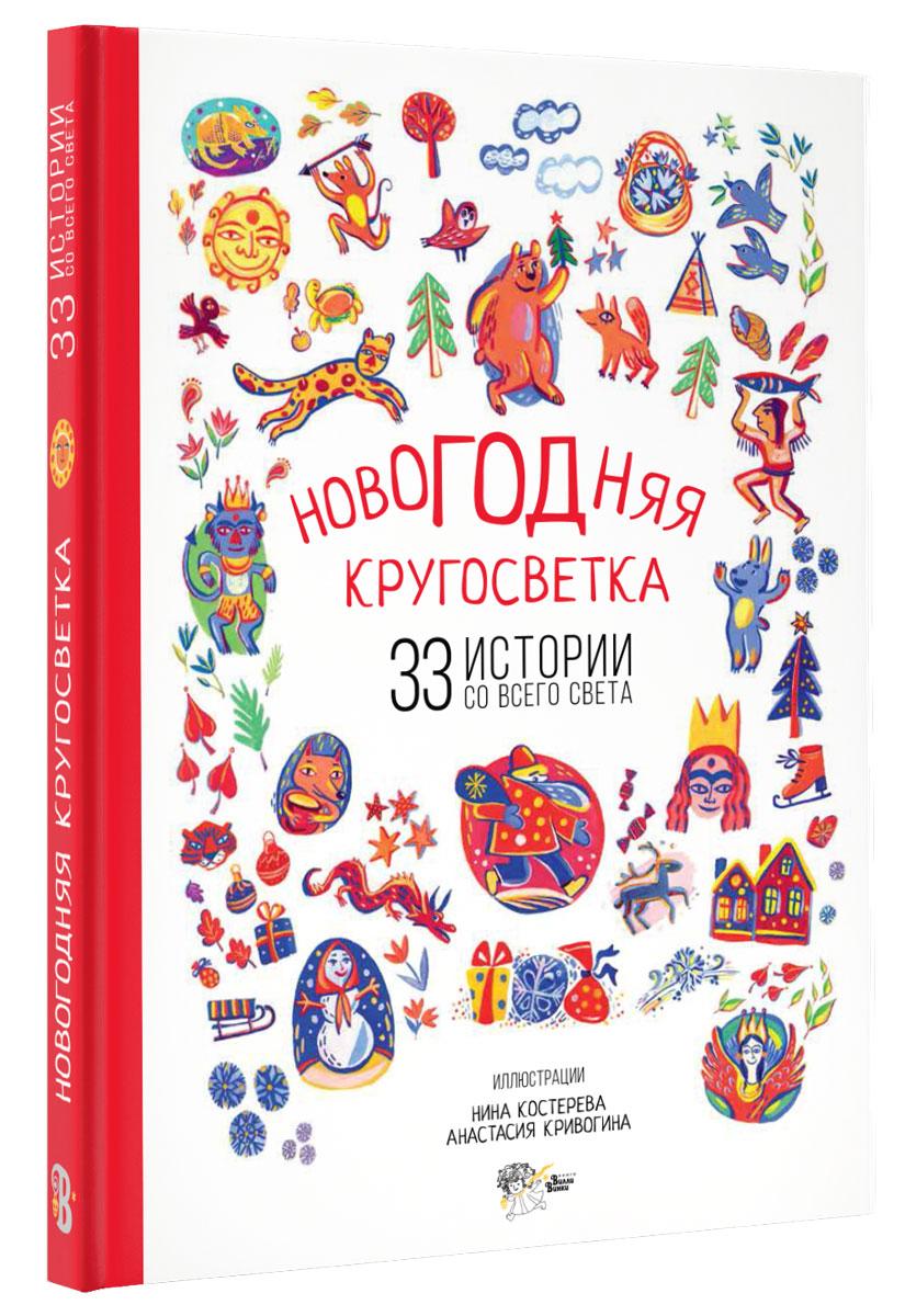 Новогодняя кругосветка. 33 истории со всего света