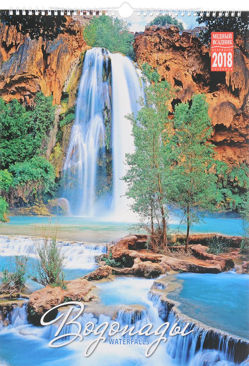 Календарь на 2018 год (на спирали). Водопады / Waterfalls альфонс муха календарь настенный на 2018 год эксмо