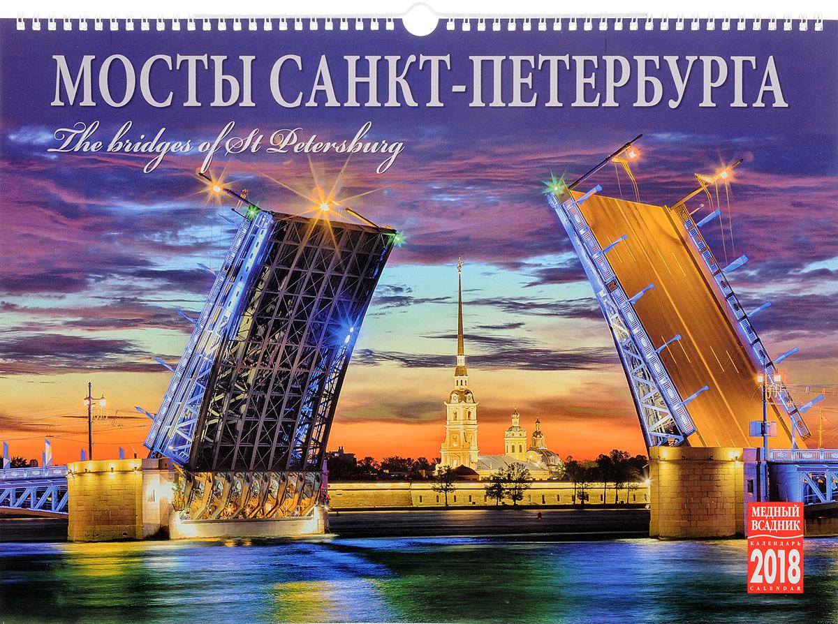 Календарь на 2018 год (на спирали). Мосты Санкт-Петербурга/ The Bridges of Saint Petersburg bridges of st petersburg