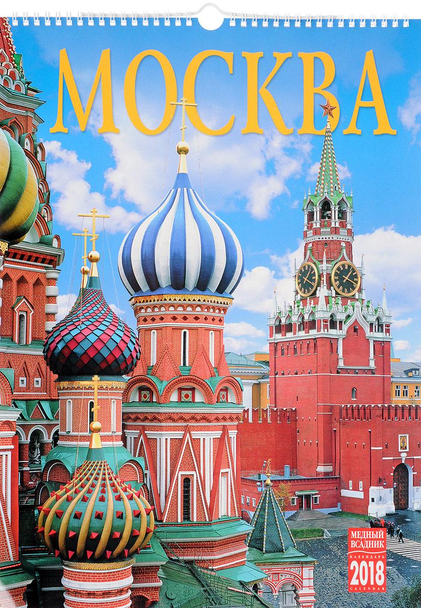 Календарь на 2018 год (на спирали). Москва / Moscow альфонс муха календарь настенный на 2018 год эксмо