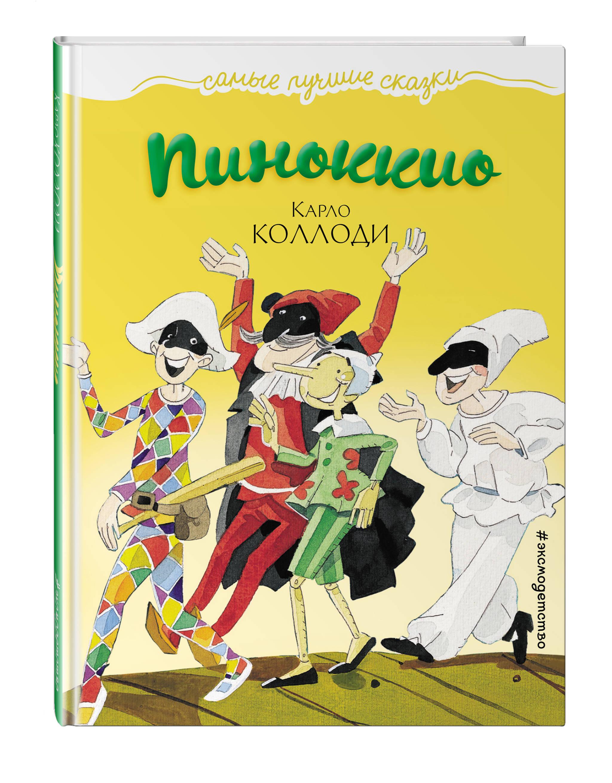 Пиноккио, Зарубежная литература для детей  - купить со скидкой