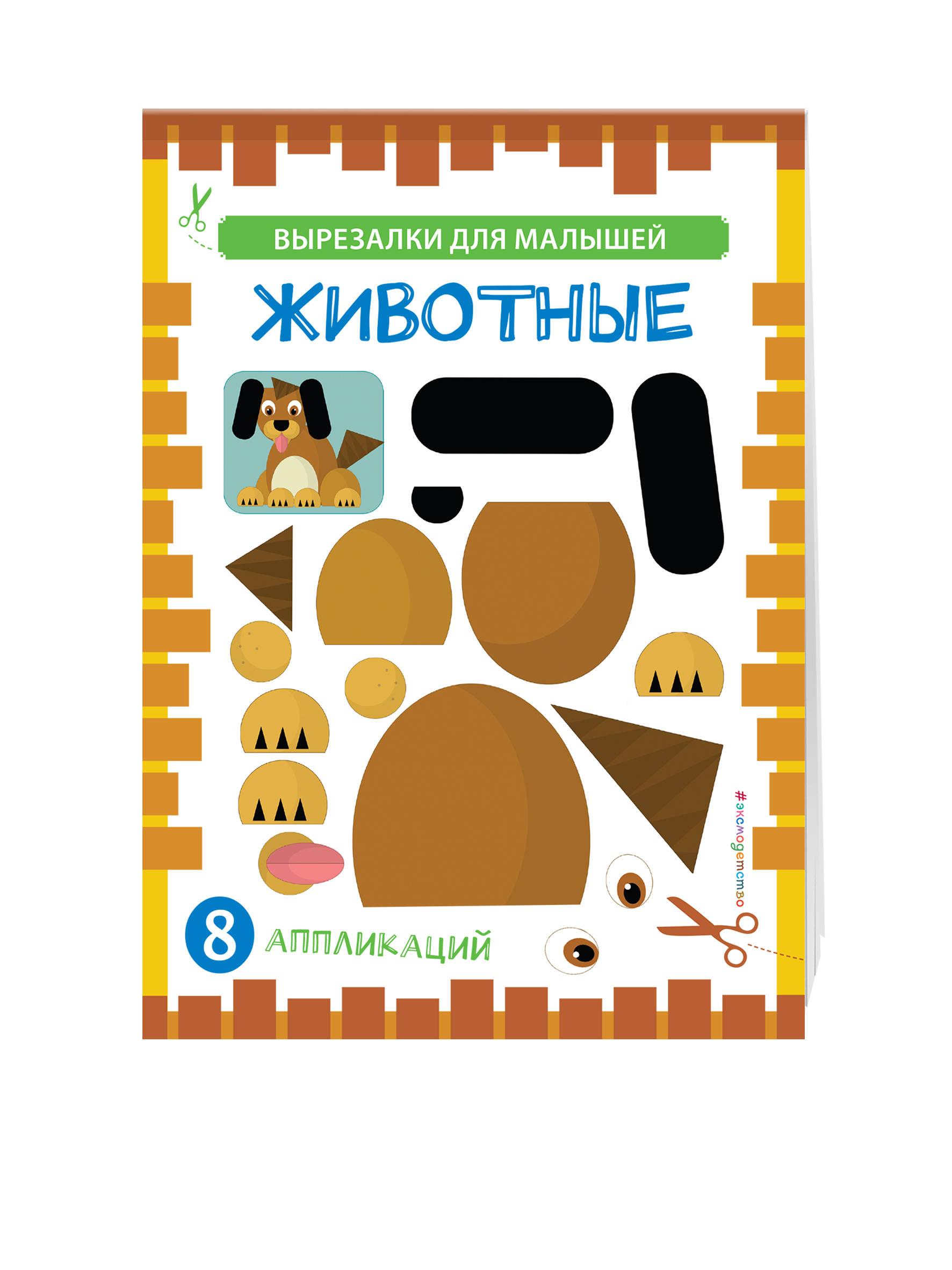 Zakazat.ru: Животные