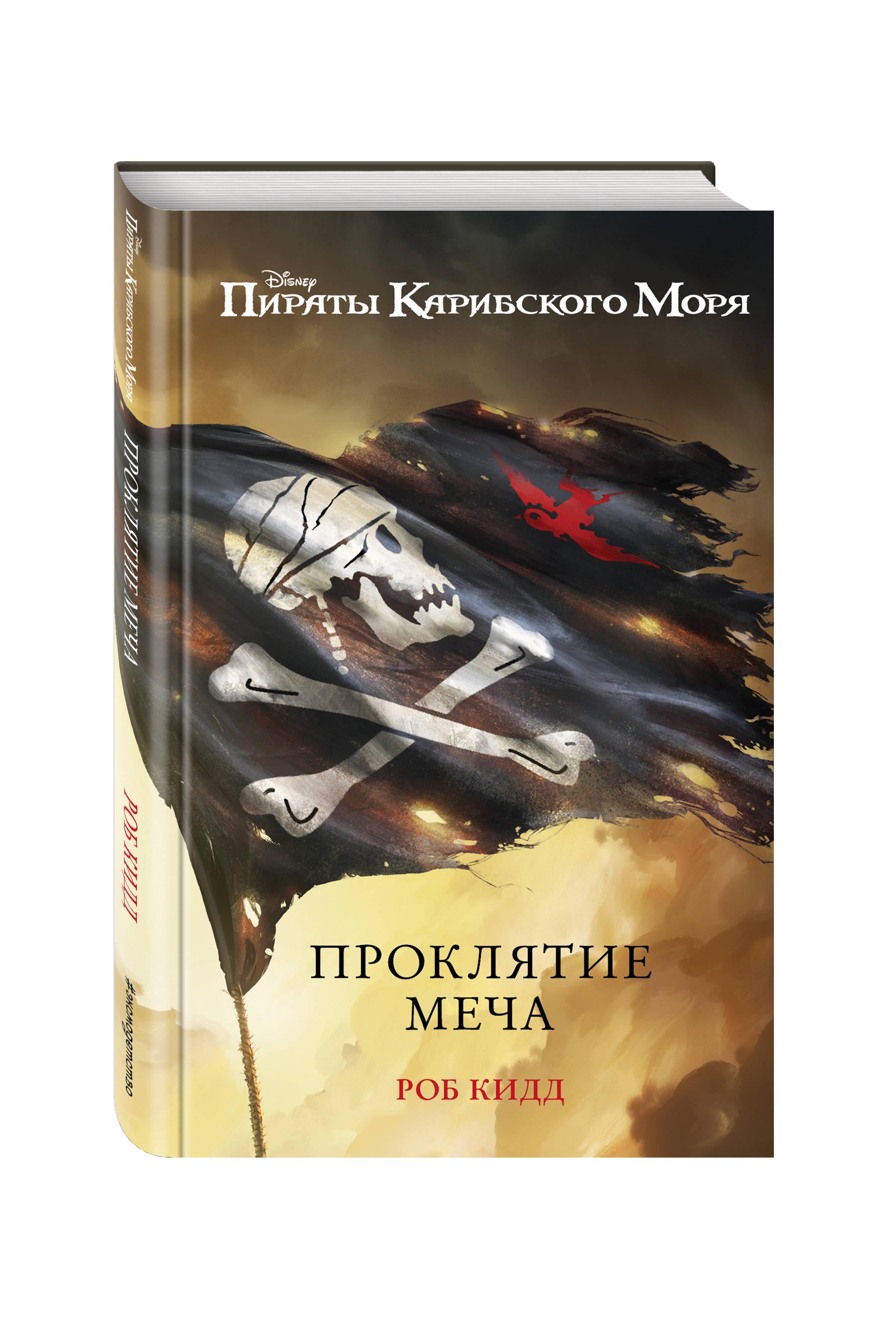 Роб Кидд Проклятие меча черная жемчужина корабль капитана джека воробья