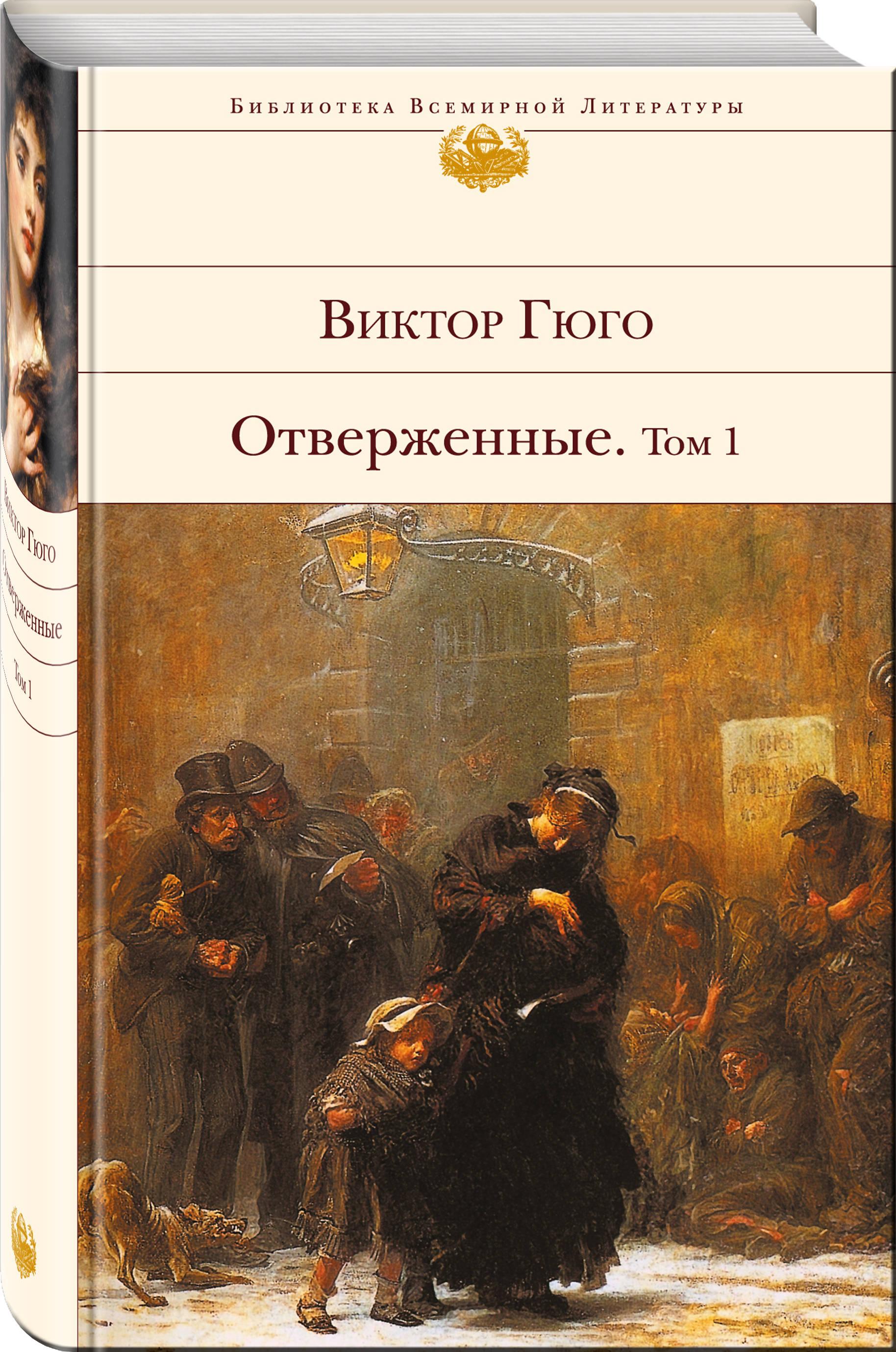 Виктор Гюго Отверженные. Том 1