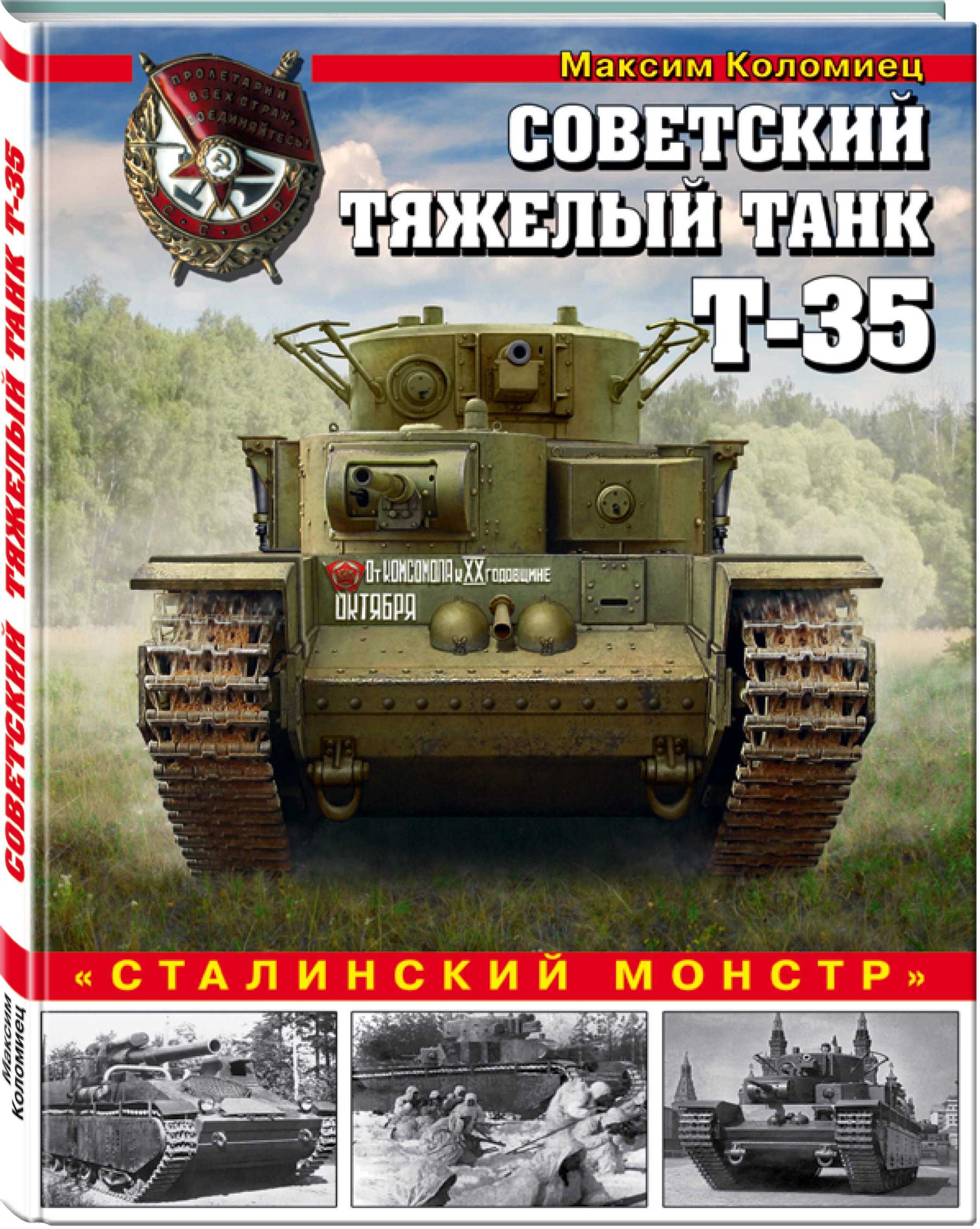Максим Коломиец Советский тяжелый танк Т-35. Сталинский монстр