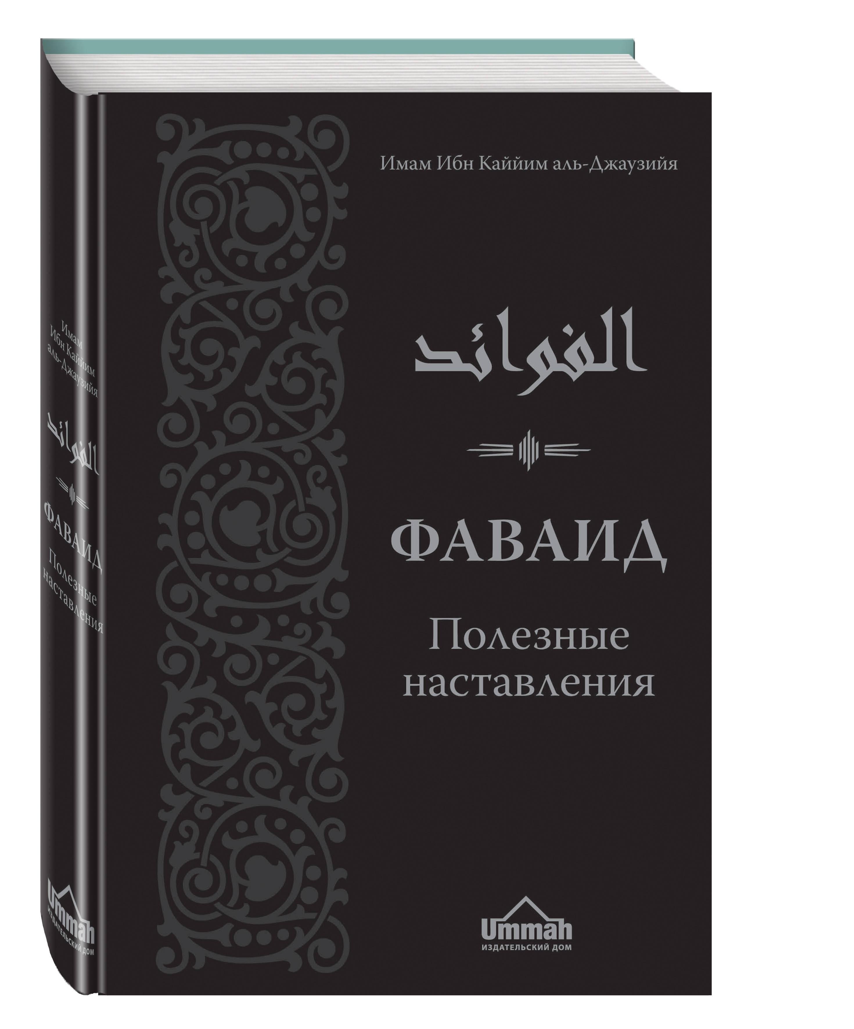 аль-Джаузийя Ибн Каййим Фаваид. Полезные наставления эксмо фаваид полезные наставления