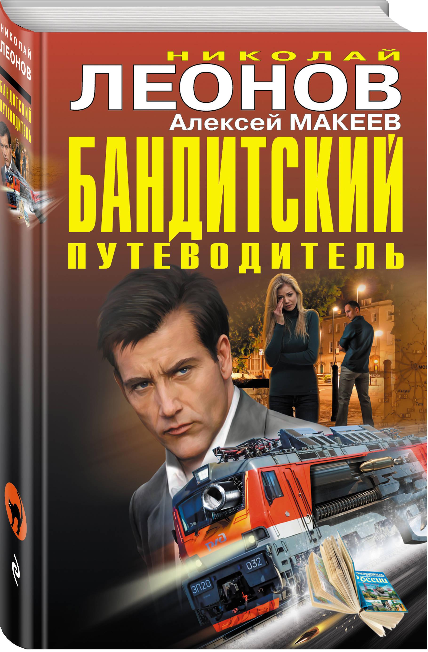 Zakazat.ru: Бандитский путеводитель. Николай Леонов, Алексей Макеев