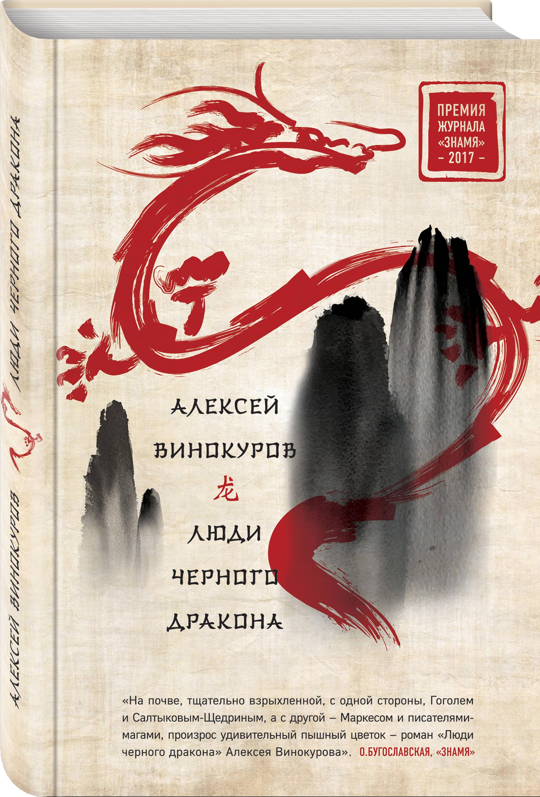 Алексей Винокуров Люди черного дракона статуэтка зигфрид побеждающий дракона