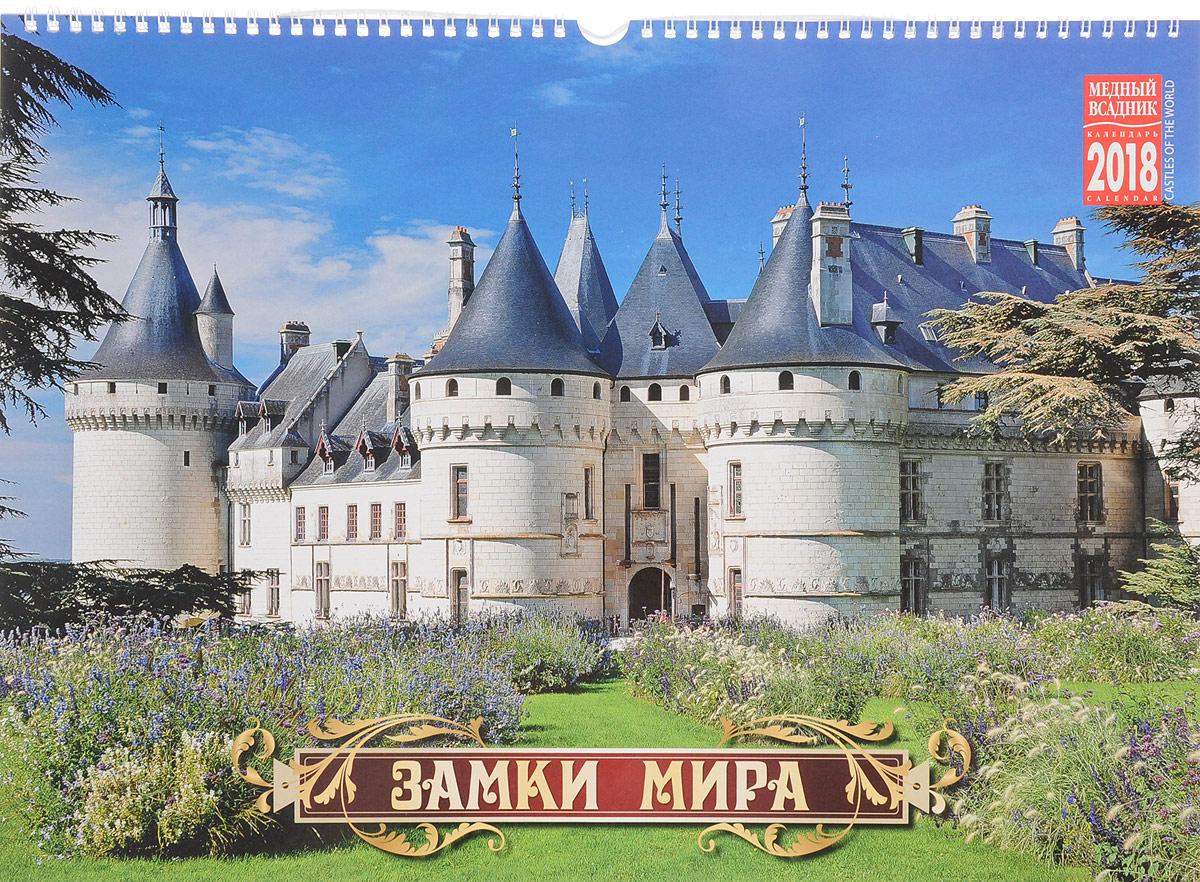 Календарь на 2018 год (на спирали). Замки мира / Castles of the World календарь на спирали кр35 на 2018 год страна грез 14 41 7см [кр35 18004]