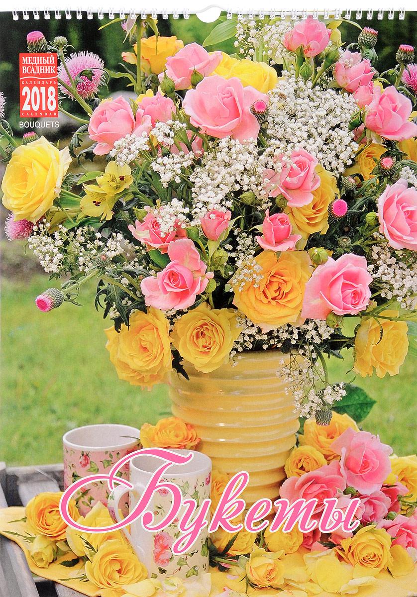Календарь на 2018 год (на спирали). Букеты / Bouquets альфонс муха календарь настенный на 2018 год эксмо