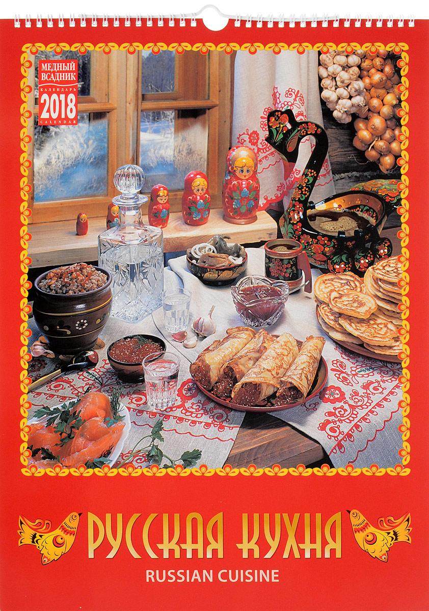 Календарь на 2018 год (на спирали). Русская кухня / Russian Cuisine