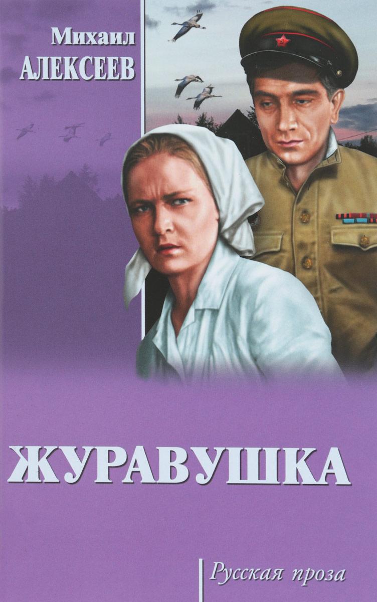 Михаил Алексеев Журавушка здравствуйте имя существительное т рик